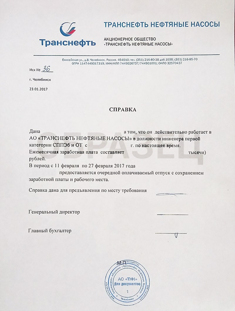 Справка с работы для визы в Польшу