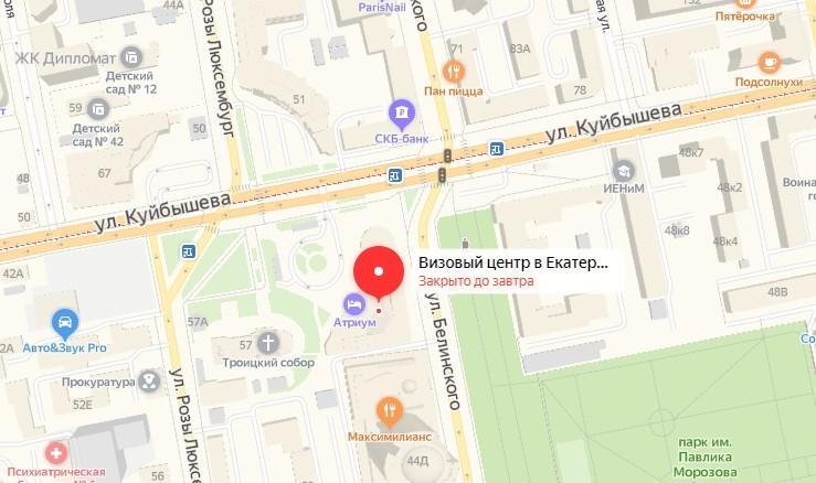Визовый центр Греции в Екатеринбурге