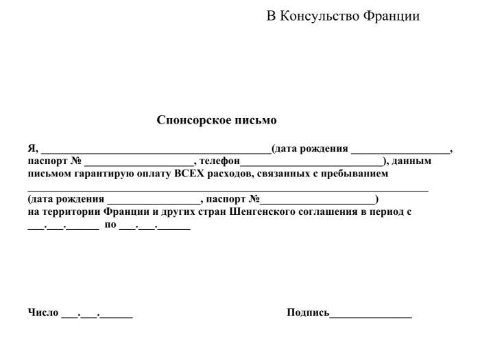 Спонсорскоеписьмо-этоофициальный документ