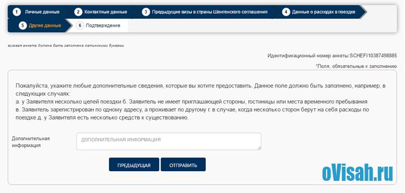 Образец заполнения анкеты на Шенгенскую визу в Финляндию