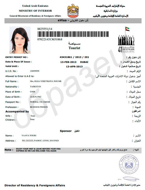 Виза в ОАЭ для россиян 2017: нужна ли, стоимость, документы и как получить самостоятельно