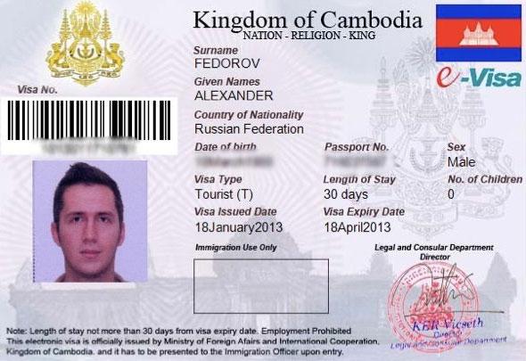 Камбоджийская e-visa