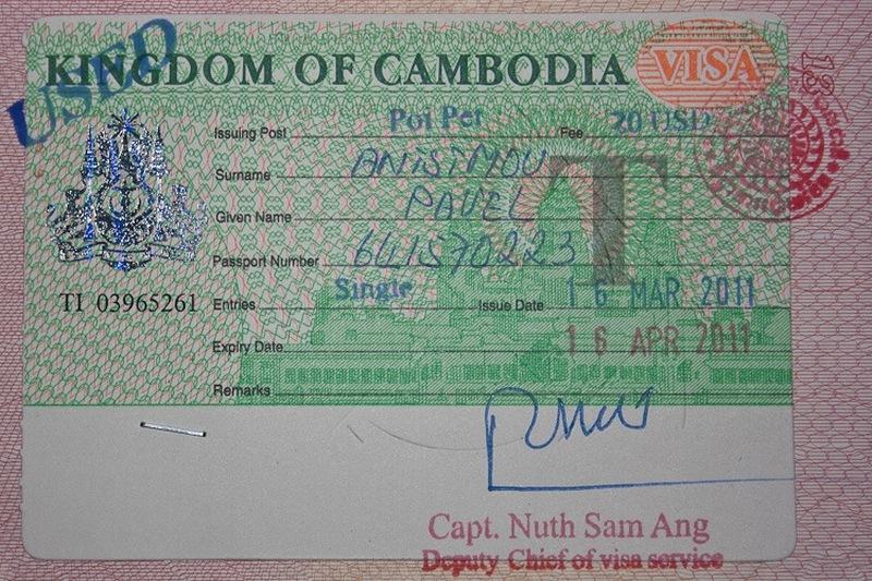 Виза в Камбоджу по прилете