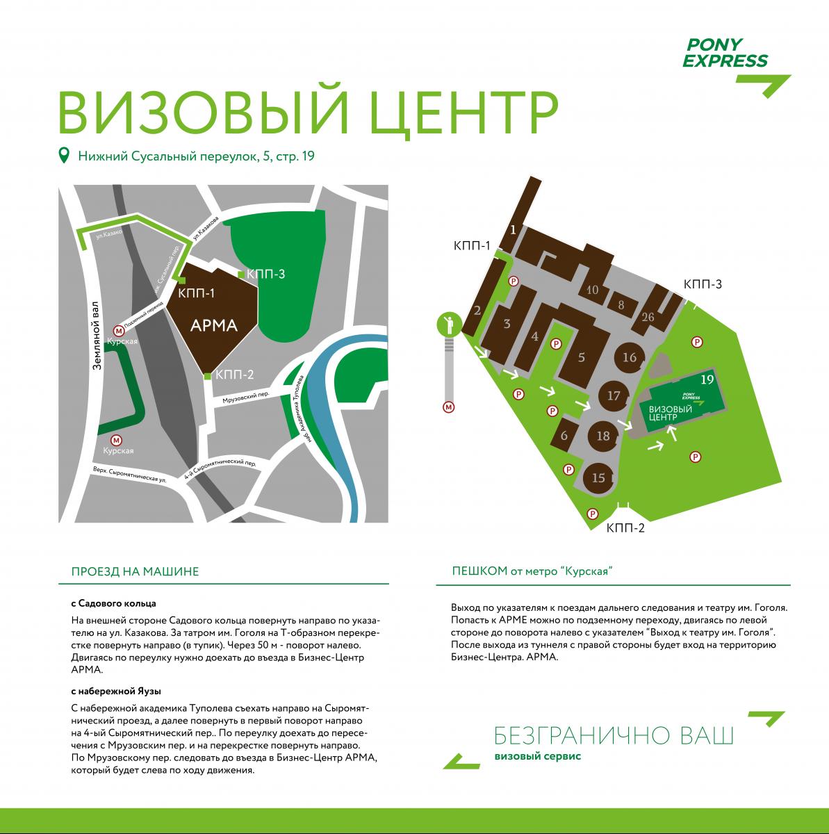 Визовый центр США в Москве схема проезда