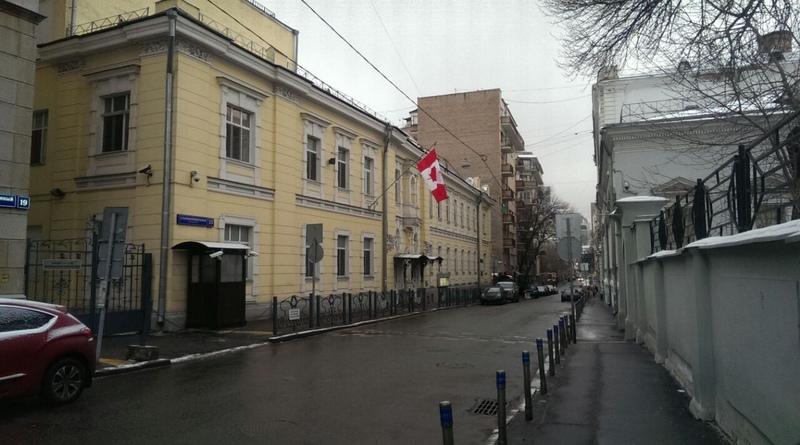 Консульство Канады в Москве