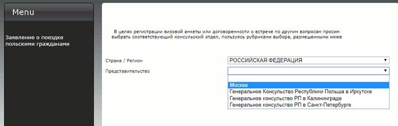 Регистрация визита в посольство Польши в Москве: шаг 1