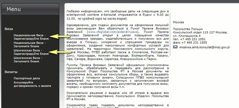 Регистрация визита в посольство Польши в Москве: шаг 2