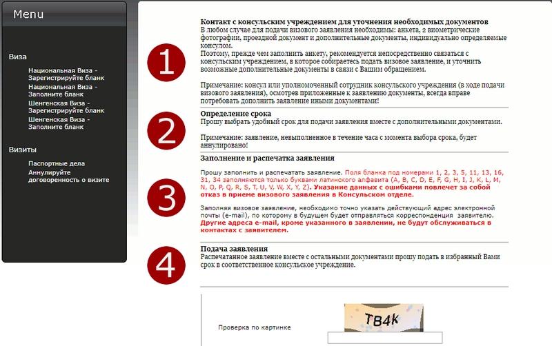 Регистрация визита в посольство Польши в Москве: шаг 3