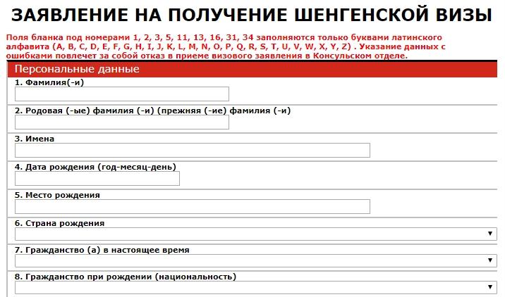 Регистрация визита в посольство Польши в Москве: шаг 5