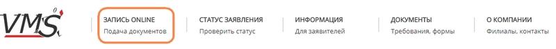 Запись в визовый центр Италии в СПб