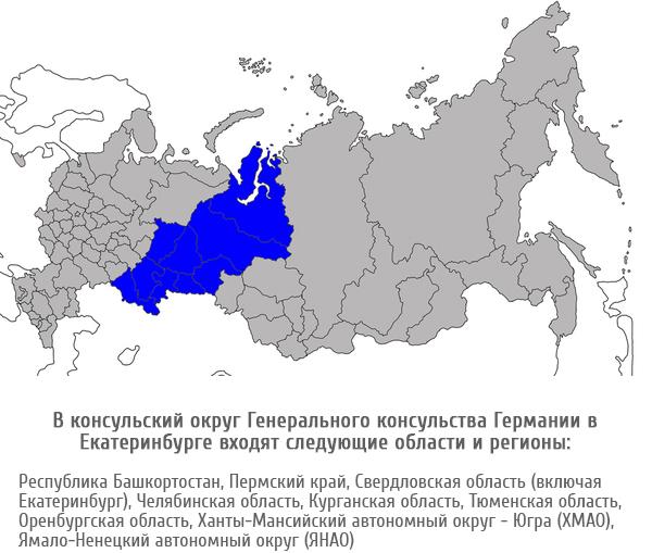 Консульский округ Генерального консульства Германии в Екатеринбурге