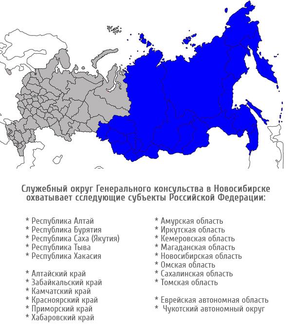 Консульский округ Генерального Консульства Германии в Новосибирске