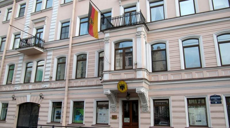 Немецкое консульство в СПб