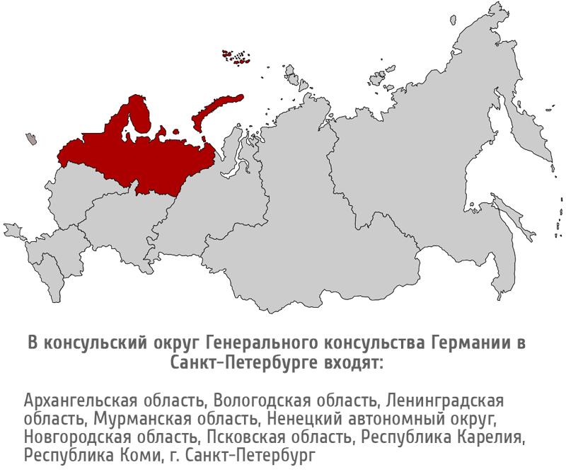 Консульский округ консульства Германии в Санкт-Петербурге