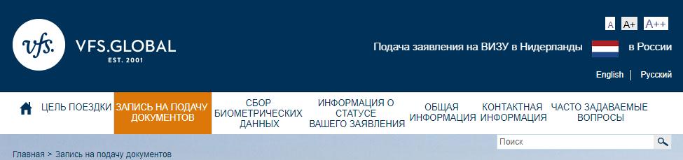 Запись в консульство Нидерландов в Москве