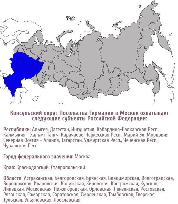 Консульский округ посольства Германии в Москве