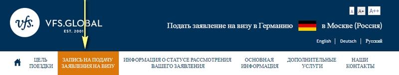 Запись в немецкое посольство в Москве