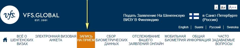 Запись в финское консульство в СПб
