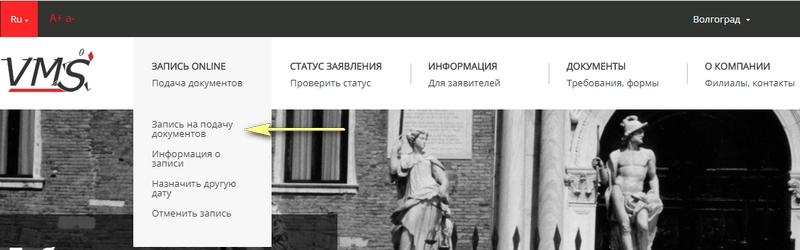 Запись в визовый центр Италии в Волгограде