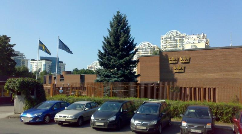 Генеральное Консульство Швеции в Москве
