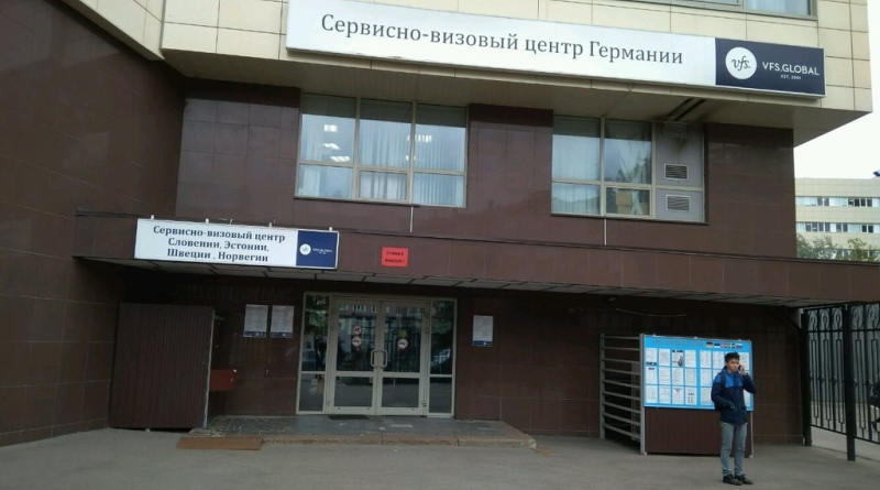 Норвежский визовый центр в Москве