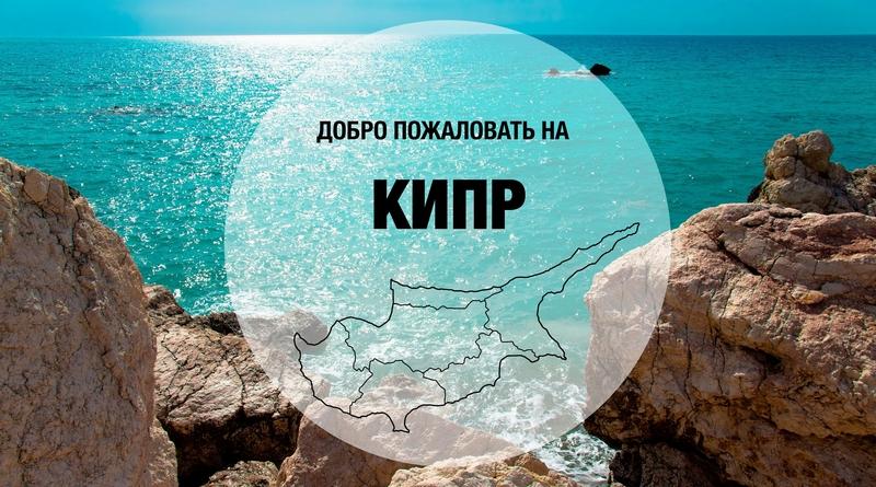 Виза на Кипр для россиян: нужна ли и как оформить самостоятельно