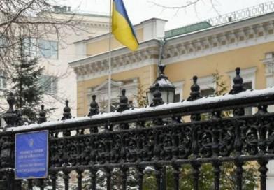 Посольство Украины в Москве