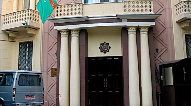 Консульство Туркменистана в Москве