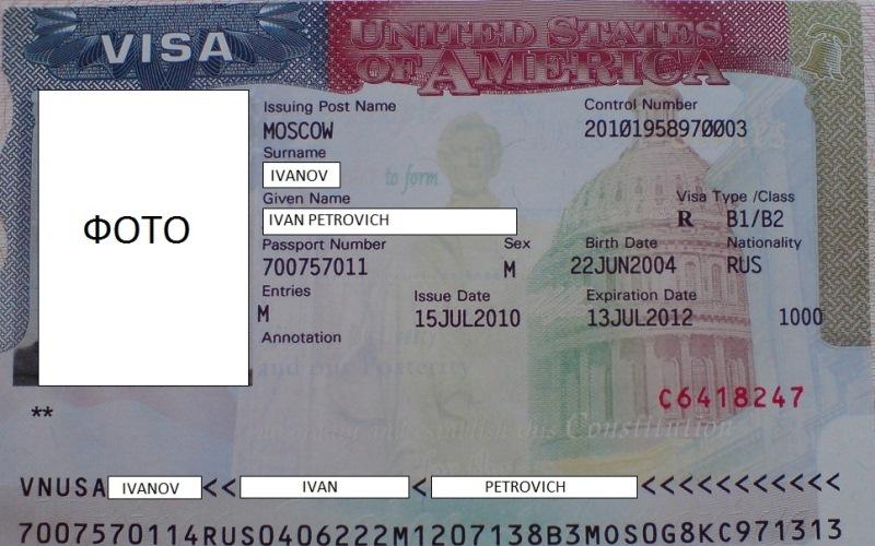 Туристическая виза в США для россиян (1)